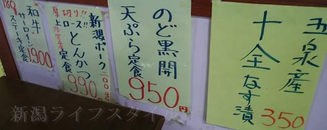 中央食堂の天ぷらやとんかつのメニュー