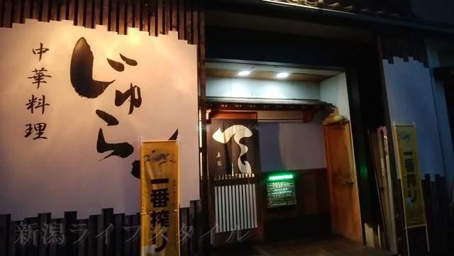 寿楽の壁の看板と正面外観