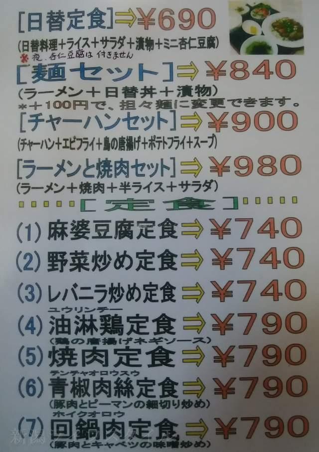 寿楽の日替わり定食と他の定食メニュー