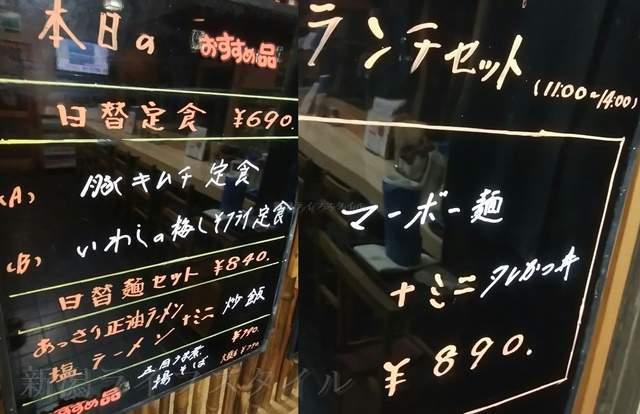 寿楽の本日のおすすめとランチセットのメニュー