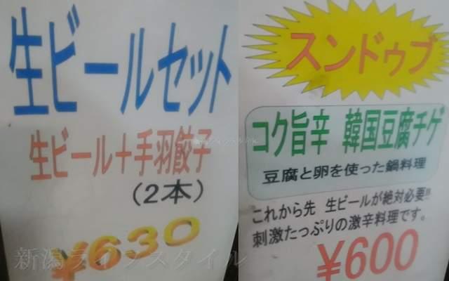 寿楽の生ビールセットとズンドゥブのメニュー。