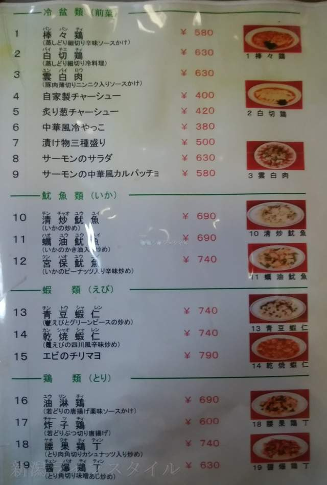 寿楽の一品料理メニューその1