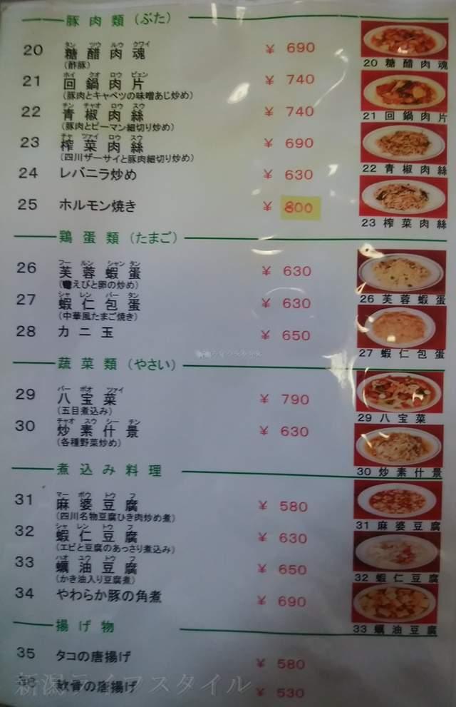 寿楽の一品料理メニューその2