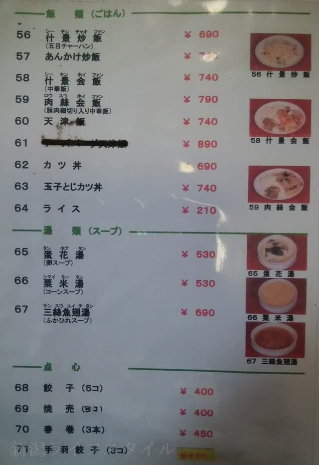 寿楽のご飯ものメニュー