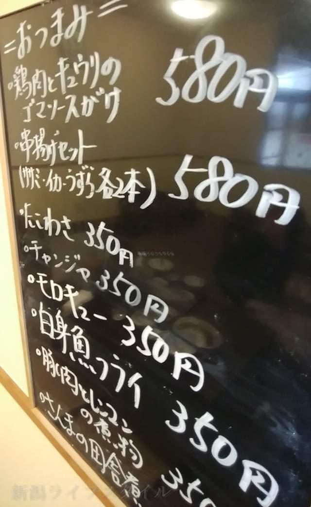 ふくらくの黒板のおつまみメニュー