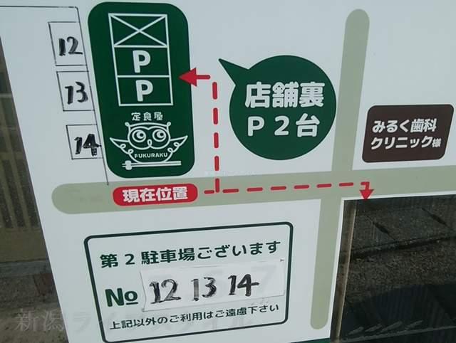 ふくらくの第2駐車場