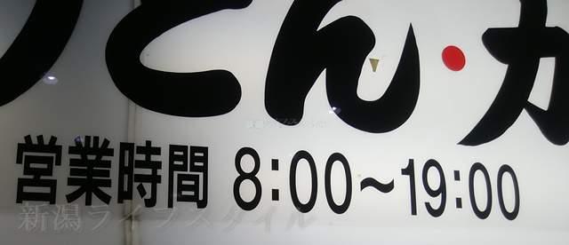 万代そばの看板に書かれた営業時間