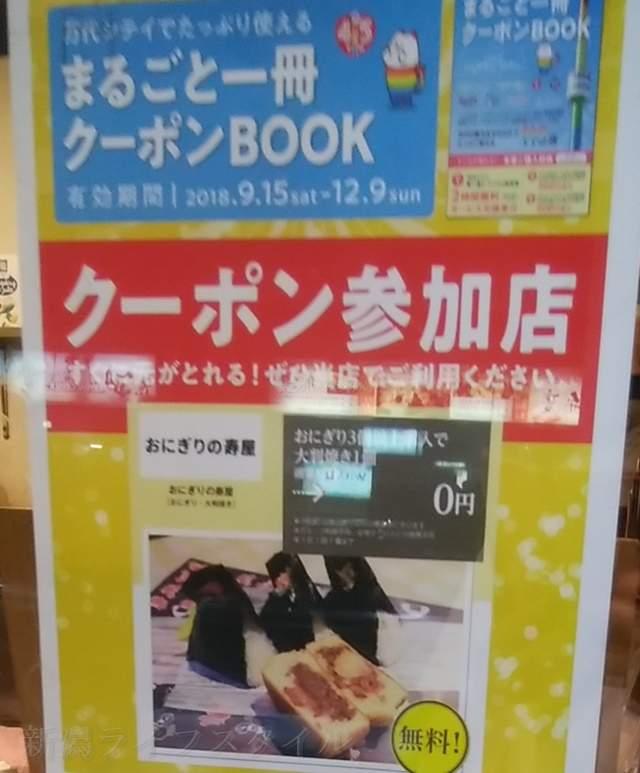 寿屋のクーポン参加店の貼り紙