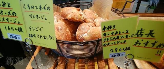 ブーランジェ・ルクールのパンその4