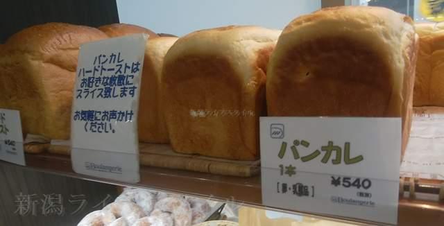 カワムラ万代店のパンカレ
