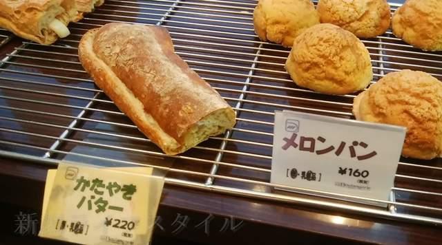 カワムラ本店のかたやきバター、メロンパン