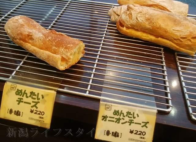 カワムラ本店のめんたいチーズ、めんたいオニオンチーズ
