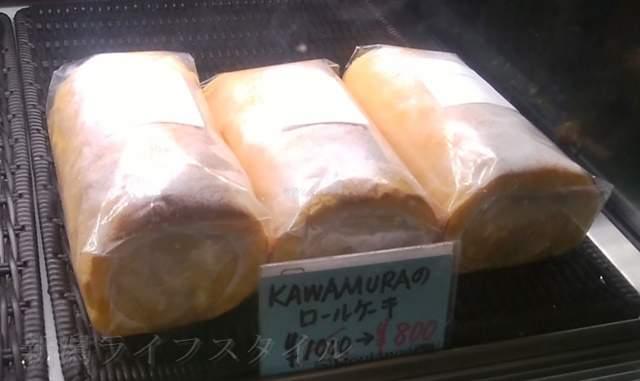 カワムラ本店のロールケーキ
