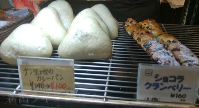 カワムラ本店のナン生地のカレーパン、ショコラクランベリー