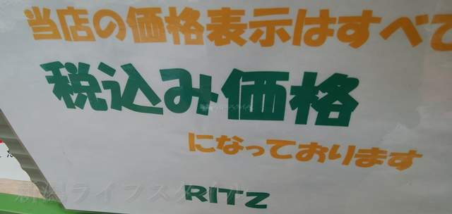 リッツはすべて税込み表示ですというポップ