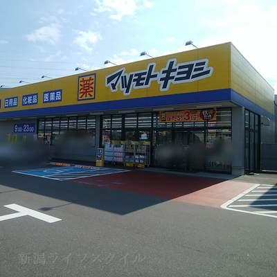 マツキヨ女池店の外観