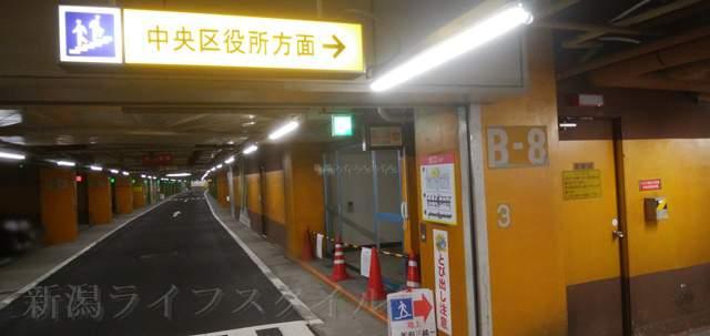 西堀地下駐車場の中央区役所方面と書かれた看板