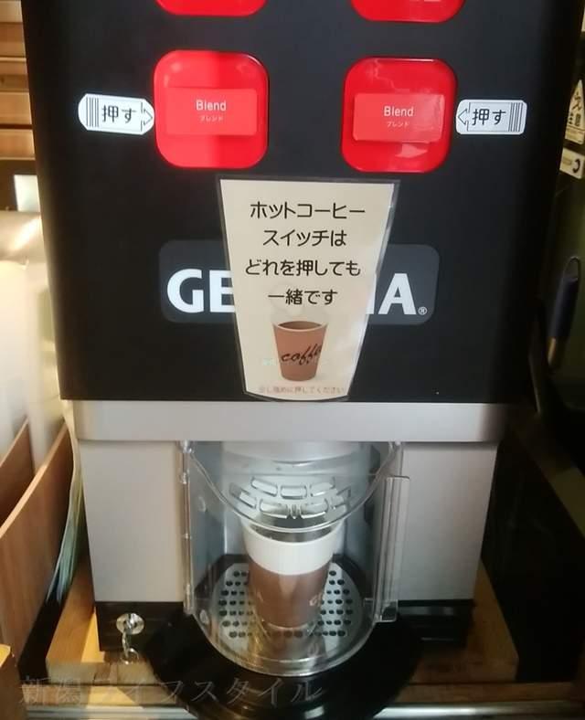 ふるまちコッペのコーヒーマシン