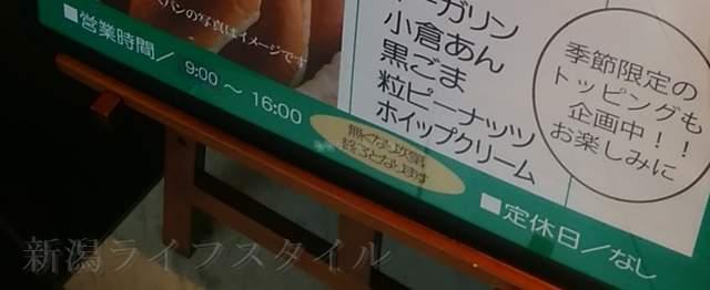 ふるまちコッペの看板に書いてある営業時間など