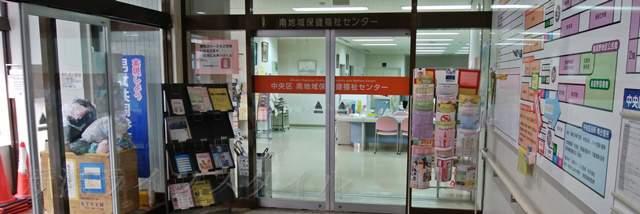 中央区役所南出張所内の南地区保健福祉センター