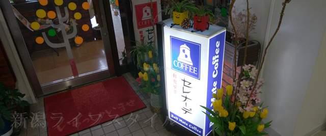 新潟市南地区センターの中の喫茶セレナーデ