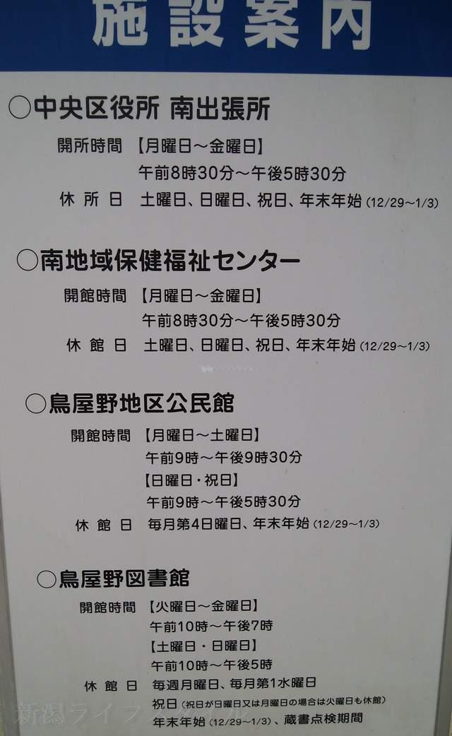 新潟市南地区センターの各施設の営業時間などの看板
