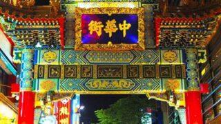 夜の中華街の入り口