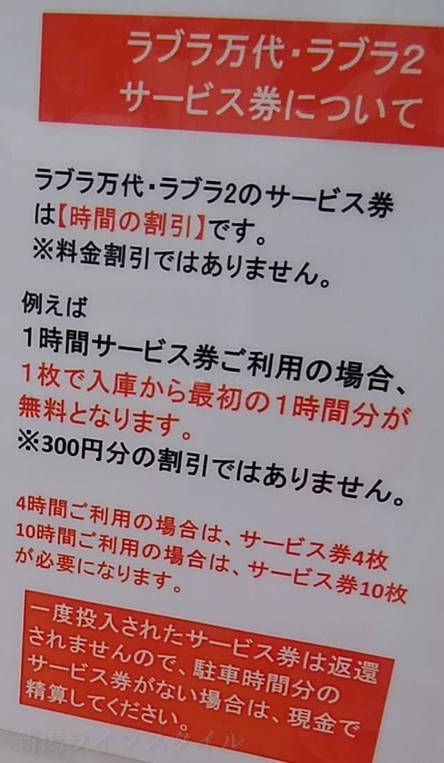 タイムパーク八千代第3のラブラ万代サービス券についての看板