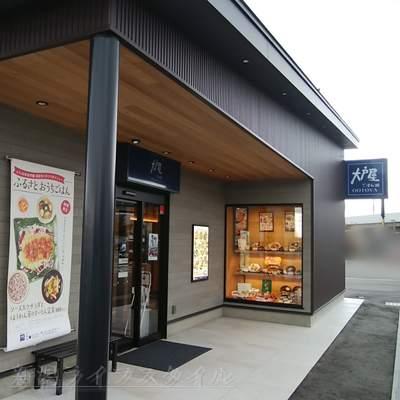 大戸屋女池店の入口斜めからの外観