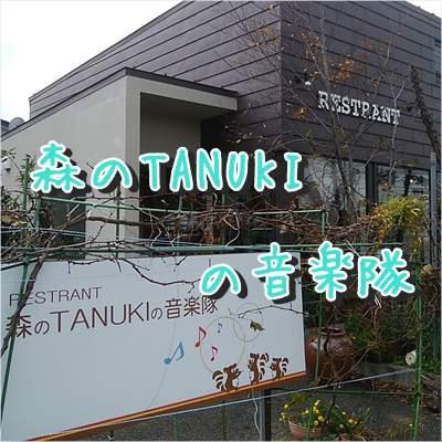 森のTANUKIの音楽隊の看板と外観、その上に浮かべた店名のレイヤー