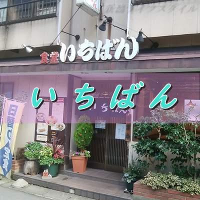食堂いちばんの入り口周辺と「いちばん」という文字