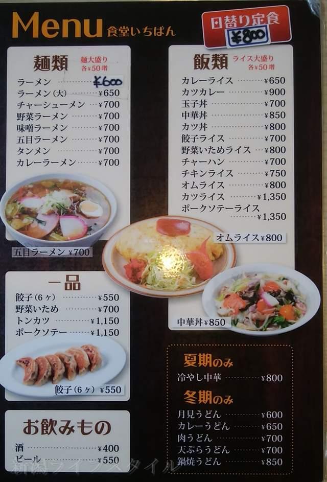 食堂いちばんの定番メニュー