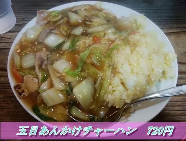 ポンポ子の五目あんかけチャーハン720円