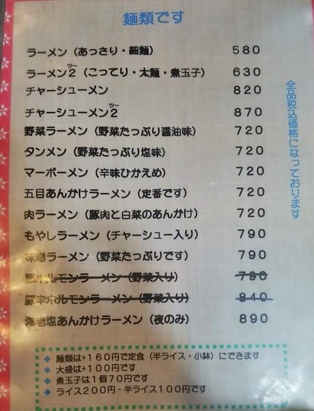 ポンポ子の麺類メニュー