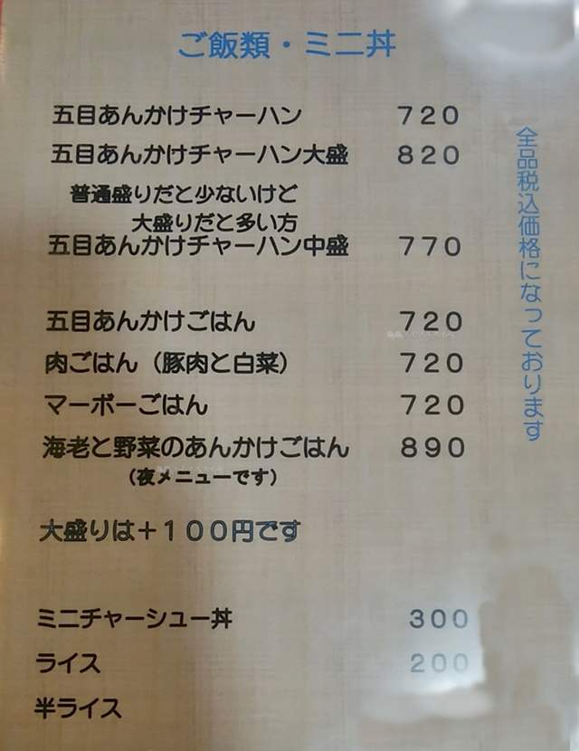 ポンポ子のご飯類・ミニ丼のメニュー