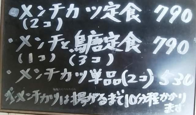ポンポ子の黒板に書かれた定食メニュー3品