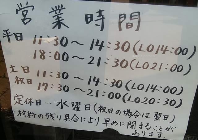 ポンポ子の営業時間の貼り紙