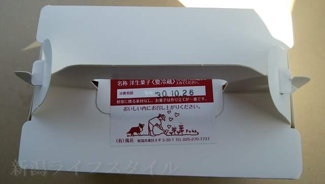 風花のケーキの箱に貼られた店舗情報のシール