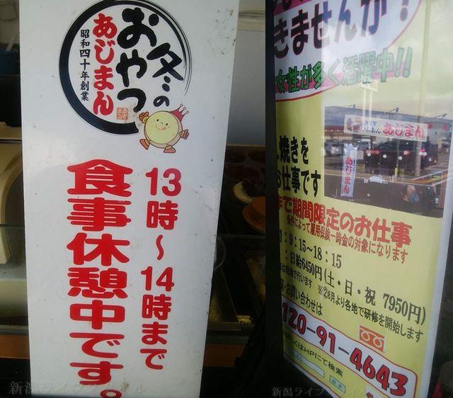 あじまんコメリパワー新潟西店の休憩時間や求人の貼り紙