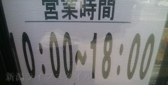 あじまんコメリパワー新潟西店の営業時間の貼り紙