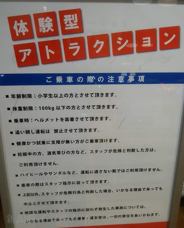 タイトーFステーション新潟西店の体験型アトラクションの注意事項