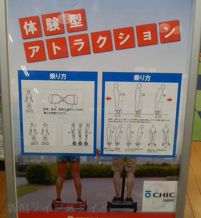 タイトーFステーション新潟西店の体験型アトラクションの載り方看板