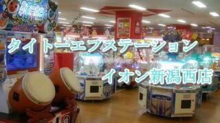タイトーFステーション新潟西店の店内を見渡した様子