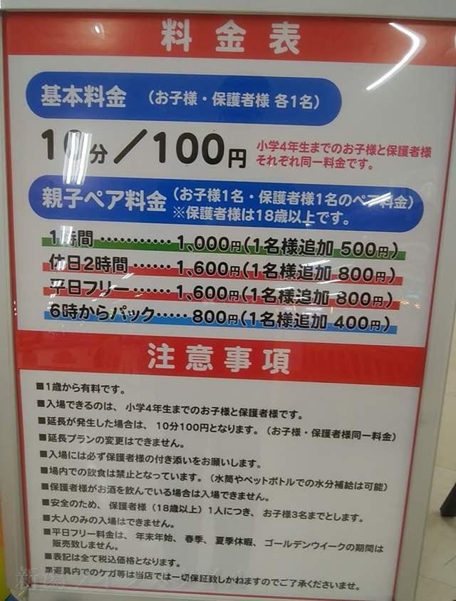 タイトーFステーション新潟西店のキッズスペース料金表