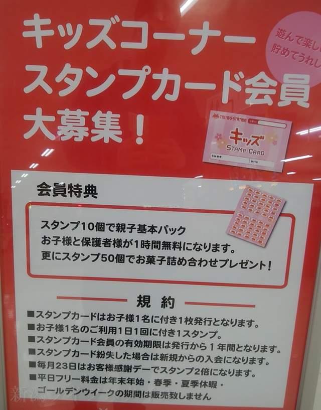 タイトーFステーション新潟西店のキッズコーナーのスタンプカード会員募集の看板