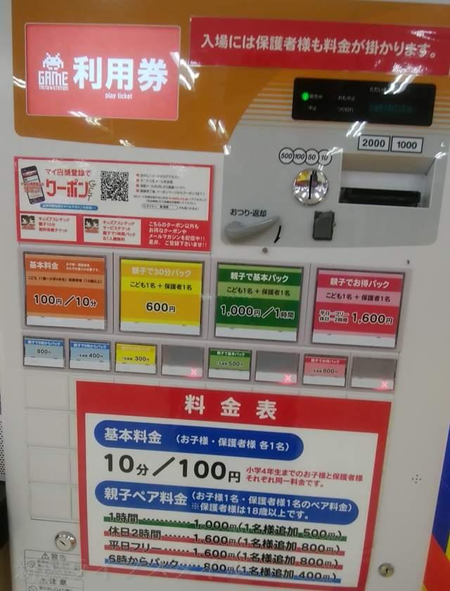 タイトーFステーション新潟西店のキッズスペースの券売機
