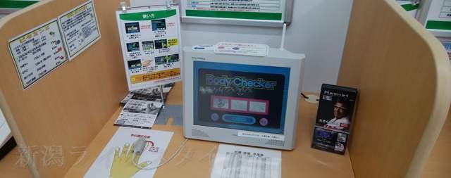 マツキヨ女池店の血管年齢測定器