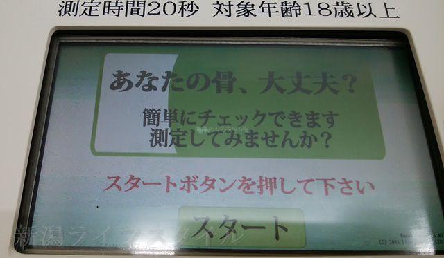 マツキヨ女池店の骨年齢測定器のスタート画面