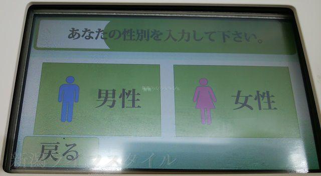 マツキヨ女池店の骨年齢測定器の設定画面途中