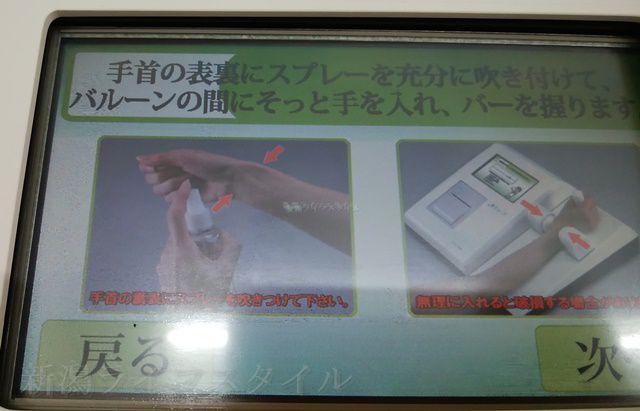 マツキヨ女池店の骨年齢測定器の設定画面の途中その2